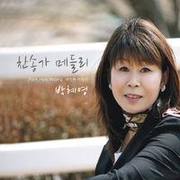 박혜영 찬송가 메들리 - 네번째 이야기(CD)