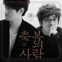 축복의 사람 4집 - 소명자 (CD)