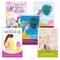 2012년~2013년에 출간된 태교 관련도서 세트(전5권)