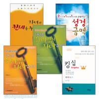 권기창 목사 저서 세트(전4권)