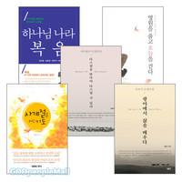 정현구 목사 저서 세트(전5권)