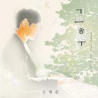 신병준 재즈피아노 정규 1st - 기쁜 하루 (CD)