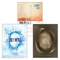 홀리 임펙트(온누리 화요성령집회) - 이상준 도서 음반 세트(전3종)