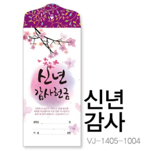 신년감사헌금 VJ-1405-1004 (1속50매)
