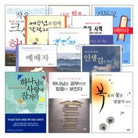 박민희 목사 저서 세트(전13권)