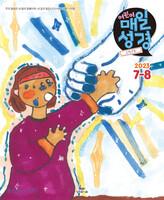 [고학년용]어린이 매일성경 (2019년 11-12월)