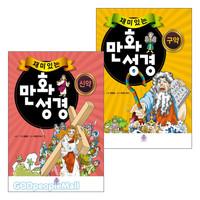 재미있는 만화성경 신구약 세트(전2권)