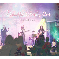 Beautiful Worship Live - 주가 나를 돌보사(CD)