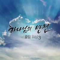 더 콜링 워십 3집 - 하나님의 반전 (CD)