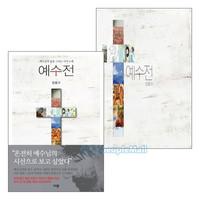 민호기 예수전 도서+음반 세트(전2종)