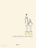 이지원의 재즈피아노 찬송가 편곡집(오리지널 CD 포함)