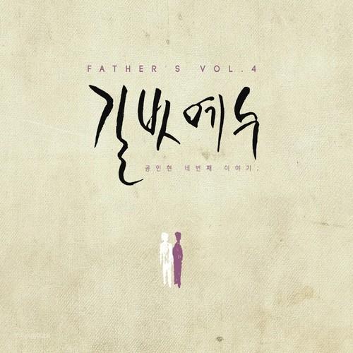 공인현 4집 - 길벗예수 (CD)