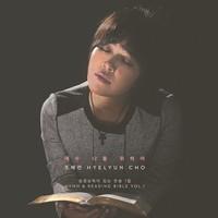 조혜련 - 성경낭독이 있는 찬송 1집 (CD)