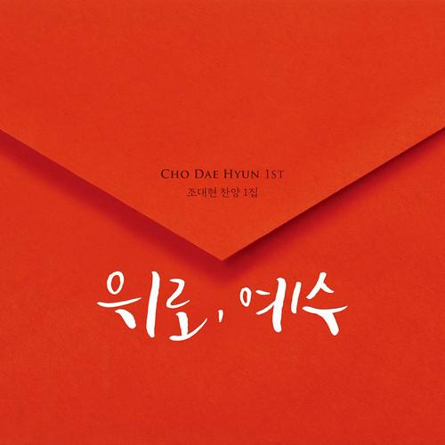 조대현 1st - 위로,예수(CD)