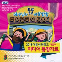 2018년 여름성경학교 아동부 미디어몽땅자료(2CD) : 바이블 하이 탐험대 - 통합공과