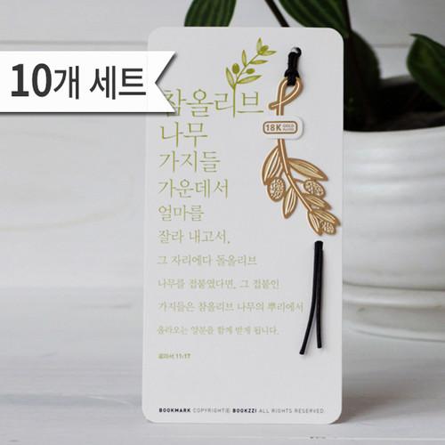 18k금장 책갈피_성경속의 식물 올리브 (10개 set)