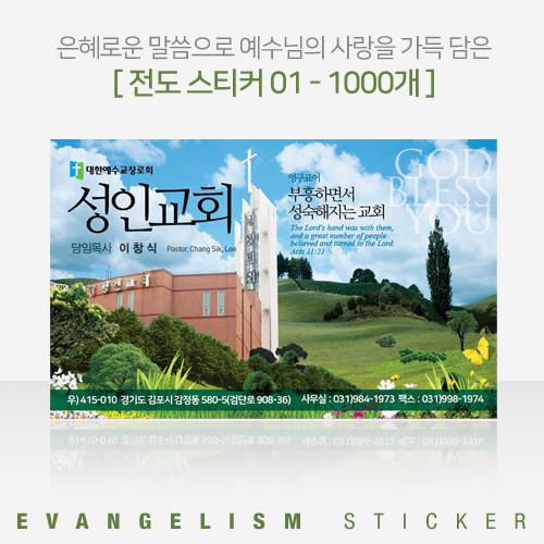 ★캠프코리아★ 전도 스티커 01 (1000매)