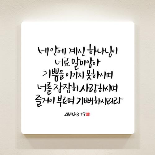 순수캘리 성경말씀액자-SA0086 스바냐 3장 17절