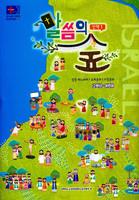 2020년 1학기 GPL플러스 2-1 아동부 고학년 (어린이용)- 통합공과