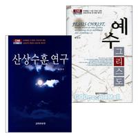 CNB 마태복음 구속사 강해 세트(전2권)