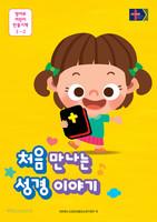 2020년 2학기 GPL 플러스 영아부 어린이 만들기책 - 장로교 통합공과
