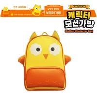 날개가 파닥! 움직이는 어린이 모션 백팩_부엉이 가방 (독서가방 증정)