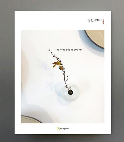 [새번역] 잠언.쓰다(필사책)