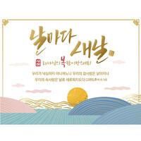 새해설날명절현수막(교회력 달력)-454 (140X100)
