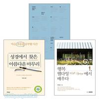 박인조 목사 저서 세트(전3권)