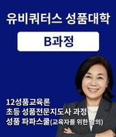 [수강권] B과정 (4/23 개강) 좋은나무성품학교 유비쿼터스 성품대학