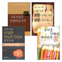 최금남 목사 저서 세트(전4권)
