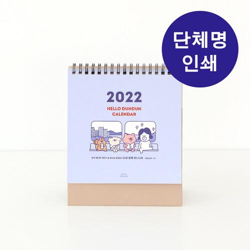 [단체인쇄] 헬로든든 2022 캘린더 (탁상용) (30부 이상)