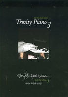 트리니티 피아노 3 : 피아노 독주용 악보집 (악보)