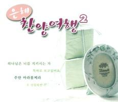 은혜 찬양여행 2 (CD)