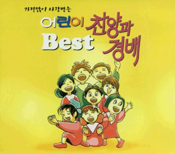 가장많이 사랑받는 어린이 찬양과 경배 Best (2CD)