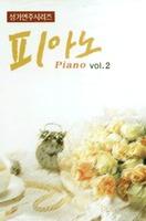 피아노 VOL.2 - 성가연주시리즈(TAPE)