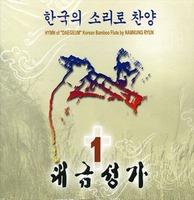 한국의 소리로 찬양 - 대금성가 1 (CD)