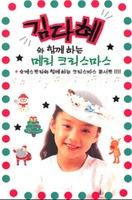 김다혜와 함께하는 메리 크리스마스 (2TAPE)