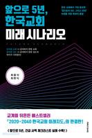 앞으로 5년, 한국교회 미래 시나리오
