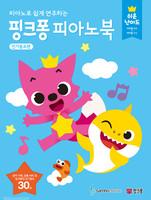 핑크퐁 피아노북 인기동요편 - 쉬운난이도 (악보)
