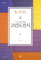 [개정판] 모든 사람을 위한 고린도전서