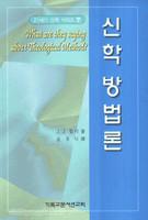 신학방법론 - 21세기 신학 시리즈 7