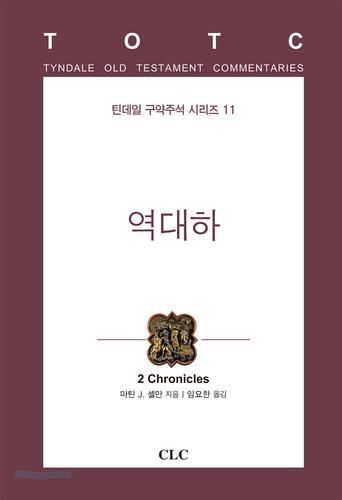 역대하 - 틴데일 구약주석 시리즈 11