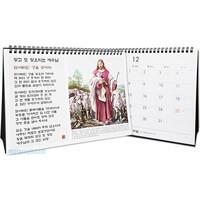 2021년 성서원 예수님과 함께,명화 달력 (탁상용)