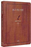 성서원 보고 쓰는 성경 (1.창세기~민수기)