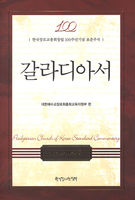 갈라디아서 - 한국장로교총회창립 100주년기념 표준주석