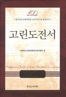 고린도전서 - 한국장로교총회창립 100주년기념 표준주석