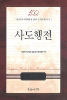 사도행전 - 한국장로교총회창립 100주년기념 표준주석