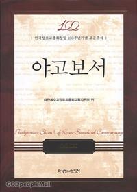 야고보서 - 한국장로교총회창립 100주년기념 표준주석