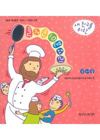 새 친구를 위한 즐거운 10분 요리 - 아동부 영성훈련 시리즈 신입반 교재 (교사용)